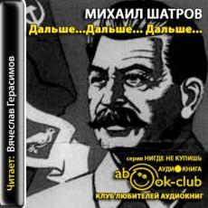 Слушать аудиокнигу Шатров Михаил - Дальше... дальше... дальше!