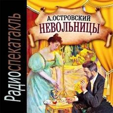 Слушать аудиокнигу Островский Александр Николаевич - Невольницы