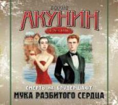Слушать аудиокнигу Акунин Борис - Смерть на брудершафт. Мука разбитого сердца