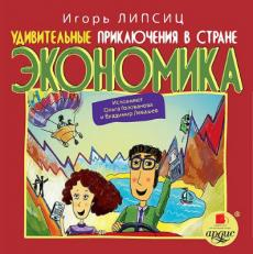 Слушать аудиокнигу Липсиц Игорь - Удивительные приключения в стране Экономика