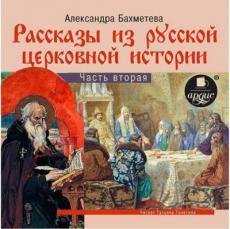 Слушать аудиокнигу Бахметева Александра - 02, Рассказы из русской церковной истории