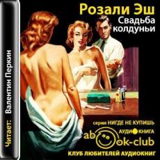 Аудиокнига Эш Розали - Свадьба колдуньи