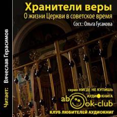 Слушать аудиокнигу Гусакова Ольга - Хранители веры. О жизни Церкви в советское время