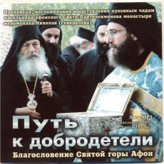 Слушать аудиокнигу Генералов Николай, иеромонах - Путь к добродетели