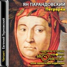 Слушать аудиокнигу Парандовский Ян - Петрарка