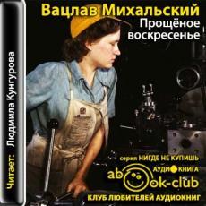 Слушать аудиокнигу Михальский Вацлав - Весна в Карфагене 05, Прощёное воскресенье