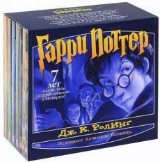 Слушать аудиокнигу Роулинг Джоан Кэтлин - Гарри Поттер. Книги 1-7