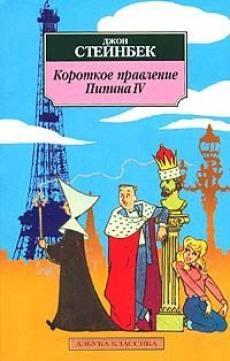 Слушать аудиокнигу Стейнбек Джон - Короткое правление Пипина IV