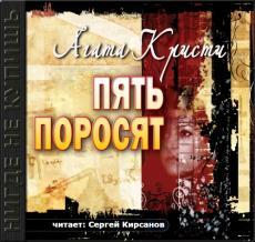 Слушать аудиокнигу Кристи Агата - Пять поросят