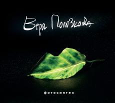 Слушать аудиокнигу Вера Полозкова - Фотосинтез