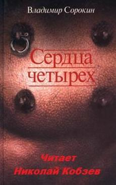 Слушать аудиокнигу Сорокин Владимир - Сердца четырёх