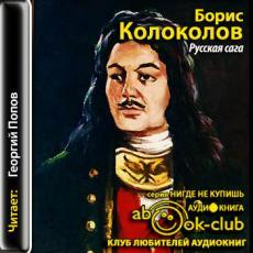 Слушать аудиокнигу Колоколов Борис - Русская сага