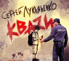 Слушать аудиокнигу Лукьяненко Сергей - КваZи