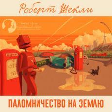 Слушать аудиокнигу Шекли Роберт - Паломничество на Землю