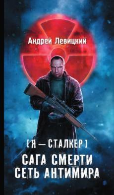 Слушать аудиокнигу Левицкий Андрей - Сага смерти 2, Сеть Антимира