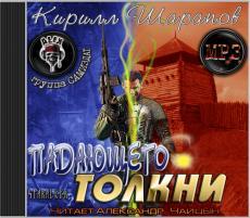 Слушать аудиокнигу Шарапов Кирилл - Падающего толкни