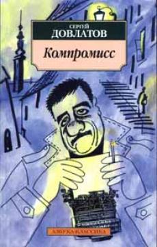 Слушать аудиокнигу Довлатов Сергей - Компромисс