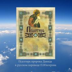 Слушать аудиокнигу Псалтирь пророка Давида в русском переводе Павла Юнгерова