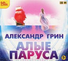 Слушать аудиокнигу Грин Александр - Алые паруса