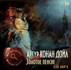 Слушать аудиокнигу Дойль Артур Конан - Возвращение Шерлока Холмса. Золотое пенсне