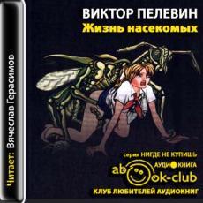 Слушать аудиокнигу Пелевин Виктор - Жизнь насекомых