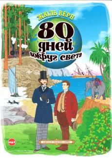 Слушать аудиокнигу Верн Жюль - 80 дней вокруг света