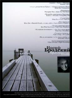 Слушать аудиокнигу Бродский Иосиф - Пространство языка