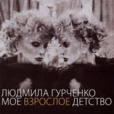 Слушать аудиокнигу Гурченко Людмила - Мое взрослое детство