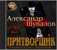 Слушать аудиокнигу Шувалов Александр - Притворщик