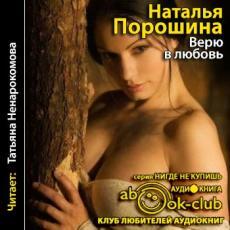 Слушать аудиокнигу Порошина Наталья - Верю в любовь