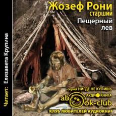 Слушать аудиокнигу Рони-старший Жозеф - Дикие времена 02, Пещерный лев
