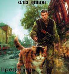 Слушать аудиокнигу Дивов Олег - Предатель