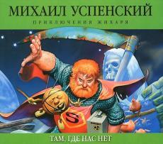 Слушать аудиокнигу Успенский Михаил - Приключения Жихаря 1, Там, где нас нет