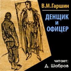 Слушать аудиокнигу Гаршин Всеволод - Денщик и офицер
