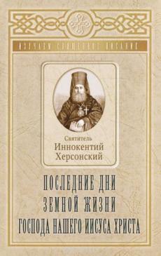 Слушать аудиокнигу Иннокентий Херсонский, святитель - Последние дни земной жизни Господа нашего Иисуса Христа