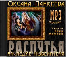 Слушать аудиокнигу Панкеева Оксана - Распутья. Наследие Повелителя (Хроники странного королевства-12)