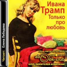 Слушать аудиокнигу Трамп Ивана - Катринка 01, Только про любовь