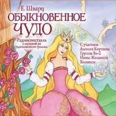 Слушать аудиокнигу Евгений Шварц - Обыкновенное чудо