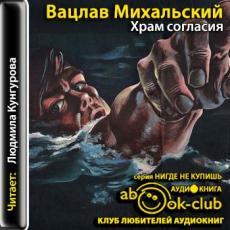 Слушать аудиокнигу Михальский Вацлав - Весна в Карфагене 04, Храм согласия