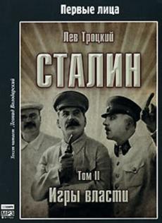 Слушать аудиокнигу Троцкий Лев -