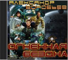 Слушать аудиокнигу Воробьев Александр - Огненный след 2, Огненная бездна
