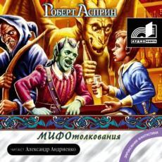Слушать аудиокнигу Асприн Роберт - МИФотолкования (книга 2)
