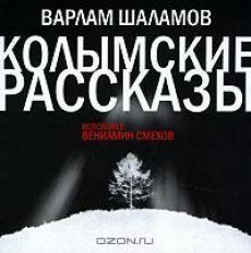 Слушать аудиокнигу Шаламов Варлам - «Колымские рассказы»