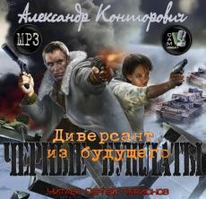 Слушать аудиокнигу Конторович Александр - Черные бушлаты. Диверсант из будущего