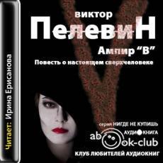 Слушать аудиокнигу Пелевин Виктор - Ампир В