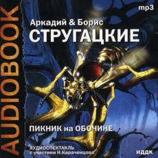 Аудиокнига Стругацкие - Пикник на обочине