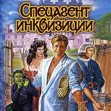 Слушать аудиокнигу Шелонин Олег, Баженов Виктор - Спецагент инквизиции