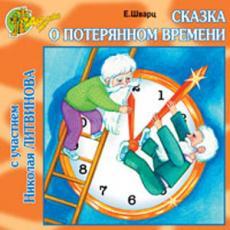 Слушать аудиокнигу Евгений Шварц - Сказка о потерянном времени