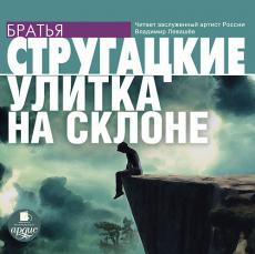 Слушать аудиокнигу Стругацкие Аркадий и Борис - Улитка на склоне