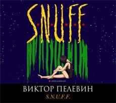 Слушать аудиокнигу Пелевин Виктор - S.N.U.F.F.